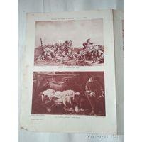 """ФОТО ГРАВЮРА """"ПОЛЬША 19 век  в изобразительном искусстве"""" 1931-1933 г"""