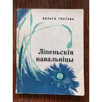 Вольга Іпатава. Ліпеньскія навальніцы. Мн., 1973