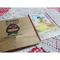 Японская открытка и пакет бумажный из студии Гибли