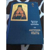 Игнатий Святитель: Святитель Игнатий Брянчанинов. Аскетические опыты