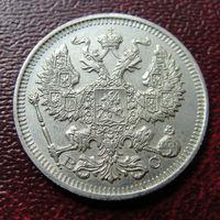 20 копеек 1914 года. C рубля!