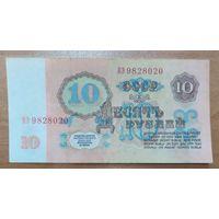 10 рублей 1961 года, серия замещения - ЯЭ - СССР - XF