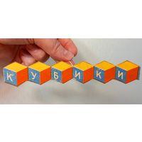 Кубики картонаж елочная игрушка СССР