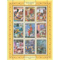 525 лет со дня рождения Захириддина Мухаммада Бабура Узбекистан 2008 год серия в малом листе