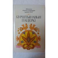 Бурштынавыя пацеркі: творы пісьменнікаў Літвы