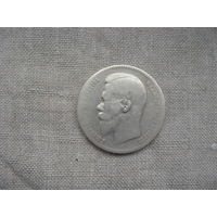 Рубль 1897 (**) от 1 рубля без МЦ